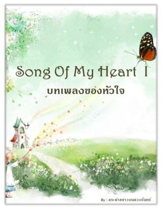 song-of-my-heart-บทเพลงของหัวใจ-หน้าปก-ookbee