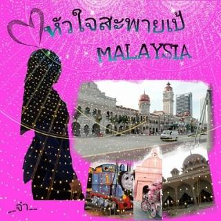 หัวใจสะพายเป้-malaysia-หน้าปก-ookbee