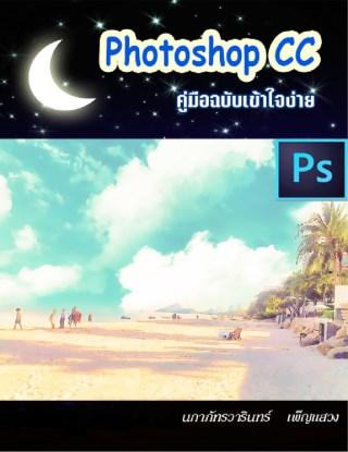 หน้าปก-photoshop-cc-ookbee