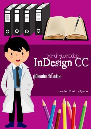 หน้าปก-จัดหน้าหนังสือด้วย-indesign-cc-ookbee