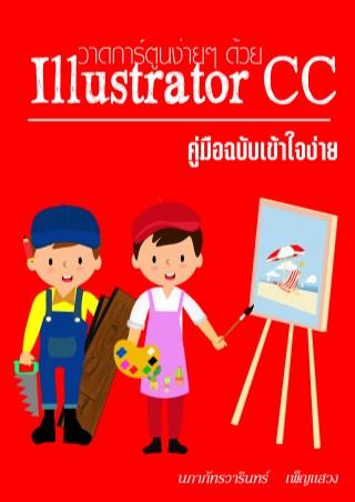 หน้าปก-วาดการ์ตูนง่ายๆ-ด้วย-illustrator-cc-ookbee