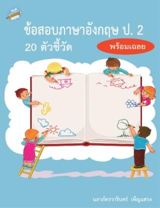 หน้าปก-ข้อสอบภาษาอังกฤษ-ป-2-ookbee