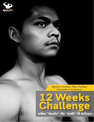 หน้าปก-12-weeks-challenge-เปลี่ยน-หุ่นแป๊ก-เป็น-หุ่นเป๊ะ-ได้-ดังใจคุณ-ookbee