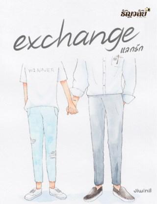 หน้าปก-exchange-แลกรัก-ookbee