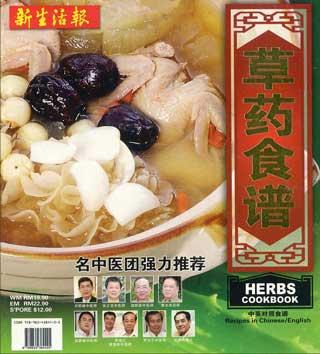 草药食谱-1-each-book-Herbs-Cook-Book-1-หน้าปก-ookbee
