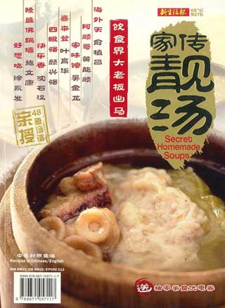 家传靓汤-Secret-Home-Made-Soups-หน้าปก-ookbee