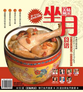 坐月-CONFINEMENT-COOKBOOK-หน้าปก-ookbee