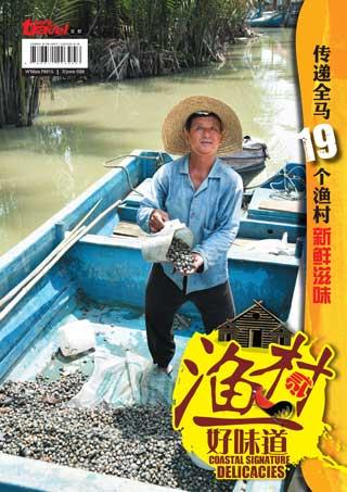 Coastal-Signature-Delicacies-漁村好味道(2)-หน้าปก-ookbee