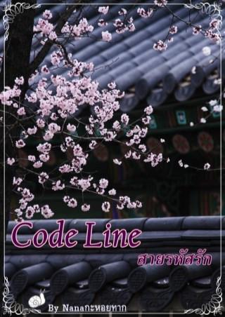 หน้าปก-code-line-สายรหัสรัก-ookbee