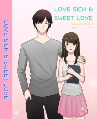 หน้าปก-love-sick-sweet-love-ookbee