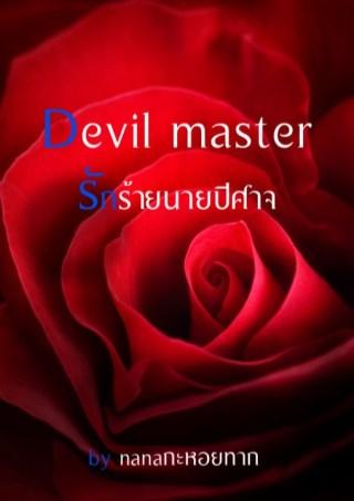 หน้าปก-devil-master-รักร้ายนายปีศาจ-ookbee