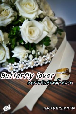 หน้าปก-butterfly-lover-ละลายรักยัยหน้าหวาน-ookbee