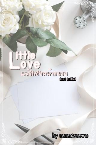 หน้าปก-little-love-แพ้รักยัยหน้าหมวย-ookbee