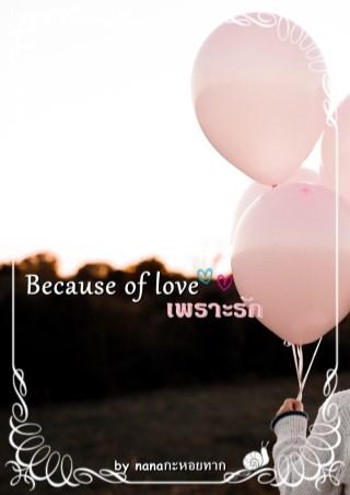 หน้าปก-because-of-love-เพราะรัก-ookbee