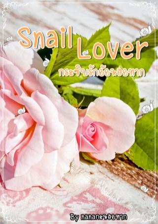 หน้าปก-snail-lover-กระซิบรักยัยหอยทาก-ookbee