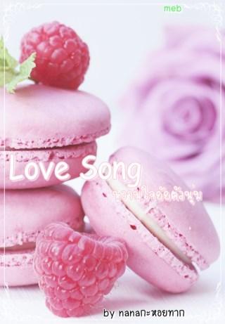 หน้าปก-love-song-หวานใจยัยตัวนุ่ม-ookbee