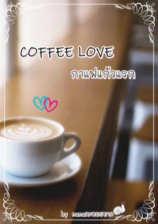 หน้าปก-coffee-love-กาแฟแก้วแรก-ookbee