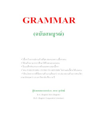 grammar-ฉบับสมบูรณ์-หน้าปก-ookbee