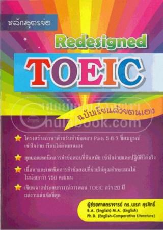 หน้าปก-หลักสูตรย่อ-redesigned-toeic-ookbee