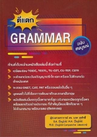 หน้าปก-grammar-ฉบับสมบูรณ์-ookbee