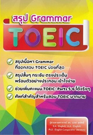 หน้าปก-สรุป-grammar-toeic-ookbee