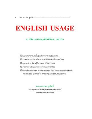 หน้าปก-english-usage-การใช้ภาษาอังกฤษเพื่อพิชิตความสำเร็จ-ookbee
