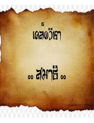 หน้าปก-เคล็ดวิชา-สมาธิ-ookbee