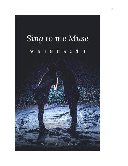 หน้าปก-sing-to-me-muse-พรายกระซิบ-ookbee