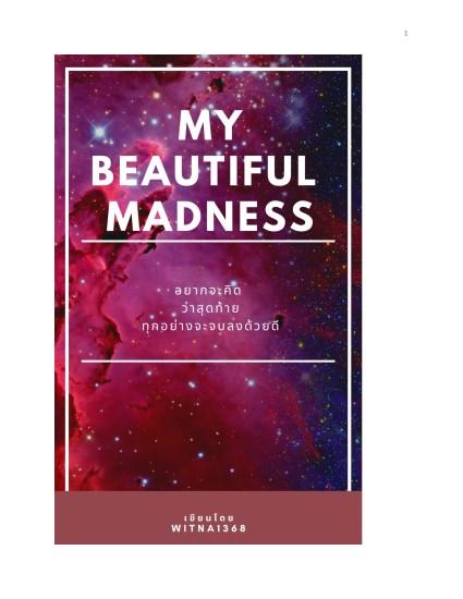 หน้าปก-my-beautiful-madness-อยากจะคิด-ว่าสุดท้าย-ทุกอย่างจะจบลงด้วยดี-ookbee