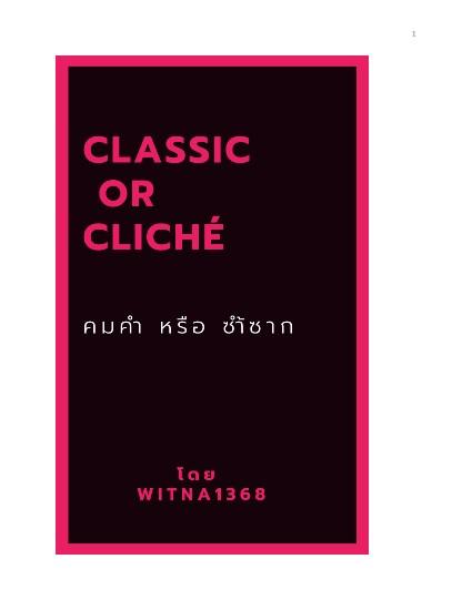หน้าปก-classic-or-clich-คมคำ-หรือ-ซำ้ซาก-ookbee