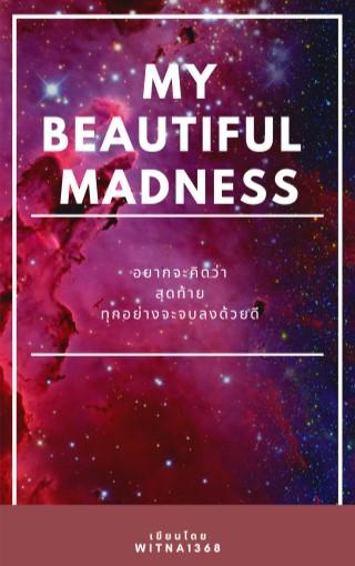 หน้าปก-my-beautiful-madness-อยากจะคิดว่า-สุดท้าย-ทุกอย่างจะจบลงด้วยดี-ookbee