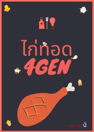 หน้าปก-ไก่ทอด4gen-ookbee