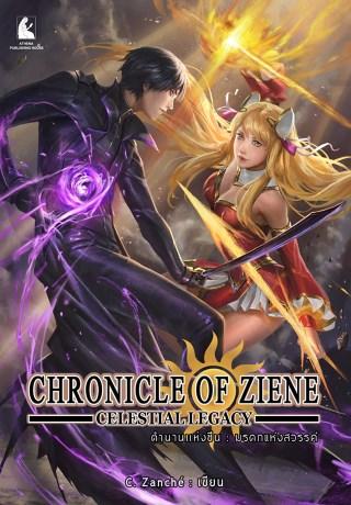 หน้าปก-ตำนานแห่งซีน-มรดกแห่งสวรรค์-chronicle-of-ziene-celestial-legacy-ookbee