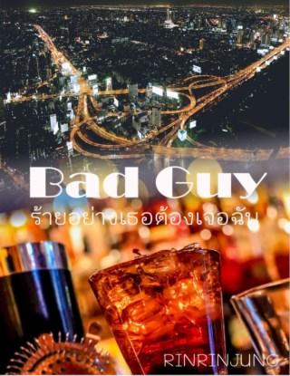 bad-guy-ร้ายอย่างเธอต้องเจอฉัน-หน้าปก-ookbee