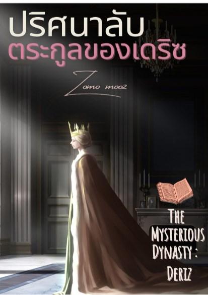 หน้าปก-the-mysterious-dynasty-deriz-ปริศนาลับตระกูลของเดริซ-ookbee