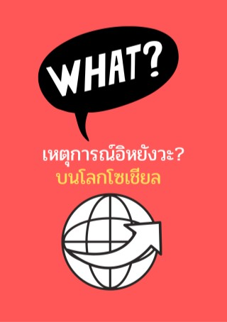 หน้าปก-เหตุการณ์อิหยังวะ-บนโลกโซเชียล-ookbee