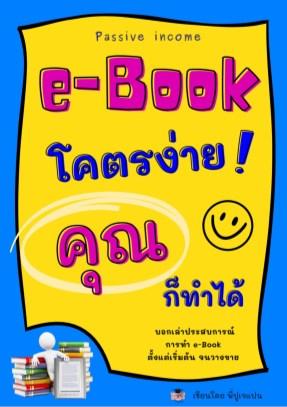หน้าปก-e-book-โคตรง่าย-คุณก็ทำได้-ookbee