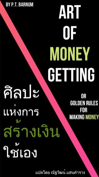 หน้าปก-ศิลปะแห่งการผลิตเงินใช้เอง-pt-barnum-แปลไทย-ookbee