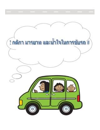 หน้าปก-คู่มือการขับรถ-กติกา-มารยาท-และน้ำใจในการขับรถ-ookbee