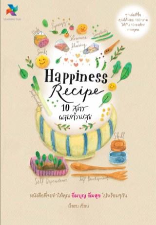 happiness-recipe-10-สูตรผสมความสุข-หน้าปก-ookbee
