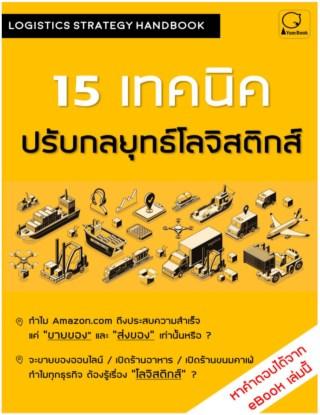 หน้าปก-15-เทคนิค-ปรับกลยุทธ์โลจิสติกส์-logistics-strategy-handbook-ookbee
