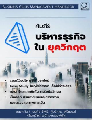 หน้าปก-คัมภีร์บริหารธุรกิจ-ในยุควิกฤต-business-crisis-management-handbook-ookbee