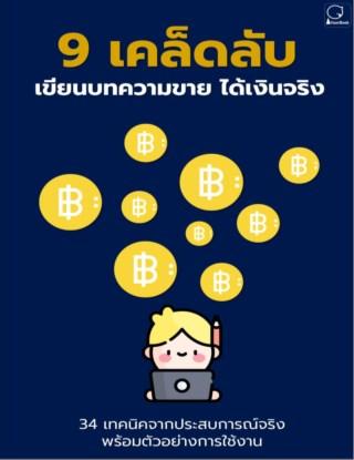 9-เคล็ดลับเขียนบทความขายได้เงินจริง-หน้าปก-ookbee