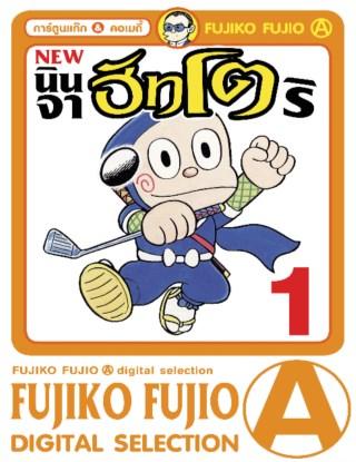 หน้าปก-new-ninja-hattori-kun-นินจาฮัทโตริ-เล่ม-1-ookbee