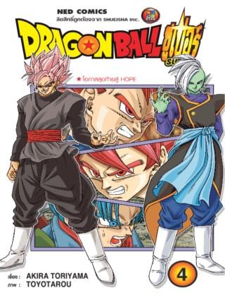 หน้าปก-dragon-ball-super-ดรากอนบอลซูเปอร์-เล่ม-4-ookbee