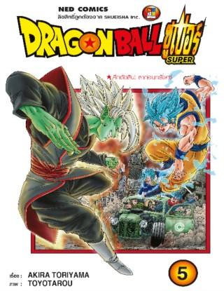 หน้าปก-dragon-ball-super-ดรากอนบอลซูเปอร์-เล่ม-5-ookbee