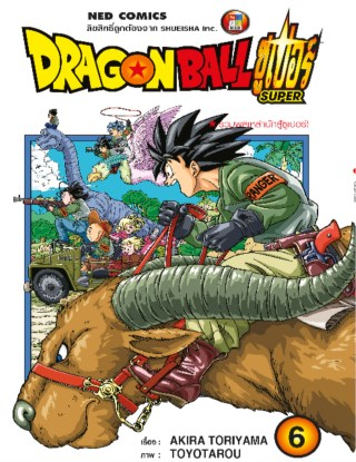 หน้าปก-dragon-ball-super-ดรากอนบอลซูเปอร์-เล่ม-6-ookbee