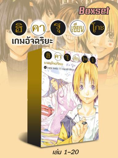 หน้าปก-boxset-hikaru-no-go-ฮิคารุ-เซียนโกะ-เล่ม-1-20-ookbee