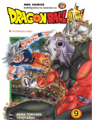 หน้าปก-dragon-ball-super-ดรากอนบอลซูเปอร์-เล่ม-9-ookbee