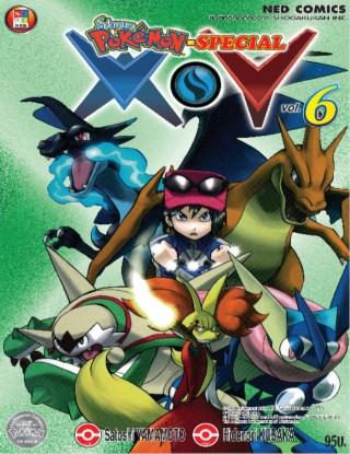 หน้าปก-pokemon-special-xy-เล่ม-6-ookbee